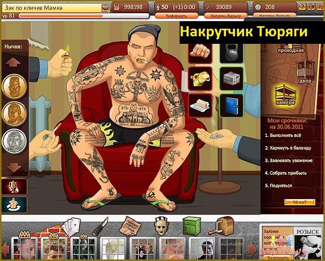 Прокомментировать запись читы для тюряги, скачать читы для онлайн игр